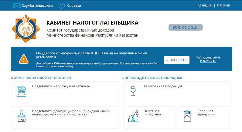 Кабинет налогоплательщика РК cabinet.salyk.kz