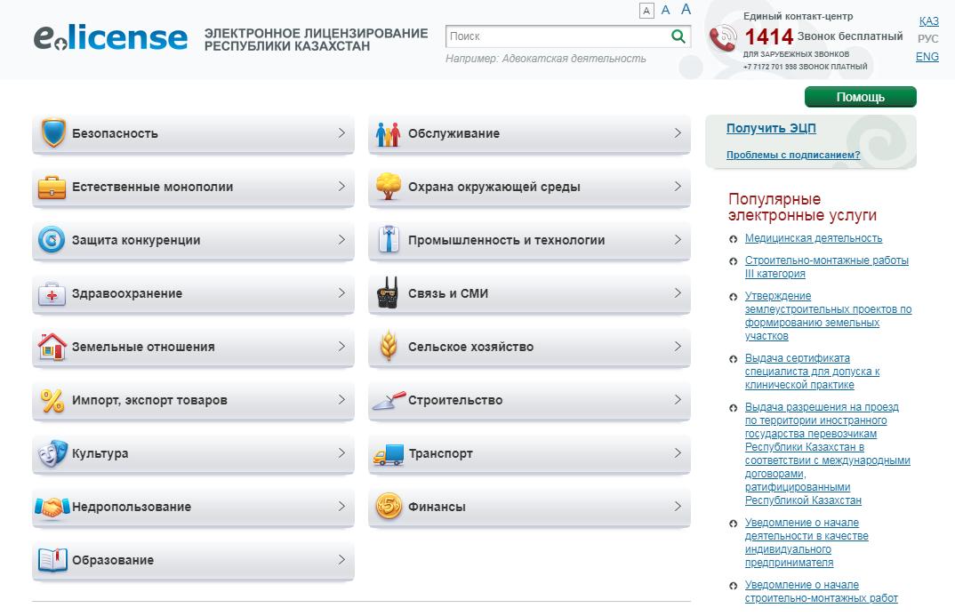 Регистрация ип казахстане декларацию 3 ндфл 2019