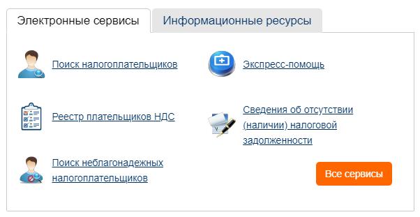 Как посмотреть задолженность по налогам в Казахстане