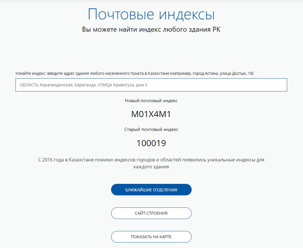 Как узнать почтовый индекс по адресу в Казахстане