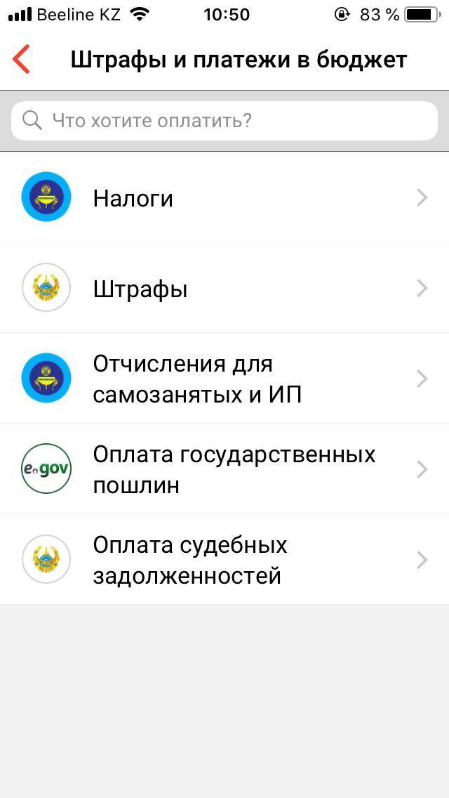 ЕСП в Казахстане - единый совокупный платеж - новый налог