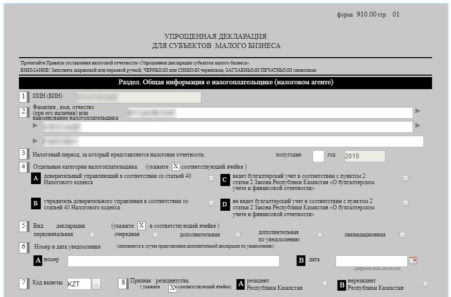 Как сдать нулевую декларация для ИП в Казахстане 2019