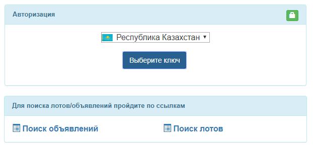Электронный акт выполненных работ на сайте государственных закупок