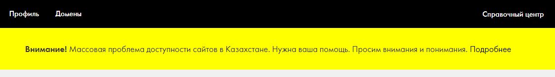 Сайты на tilda.cc не работают в Казахстане - решение найдено