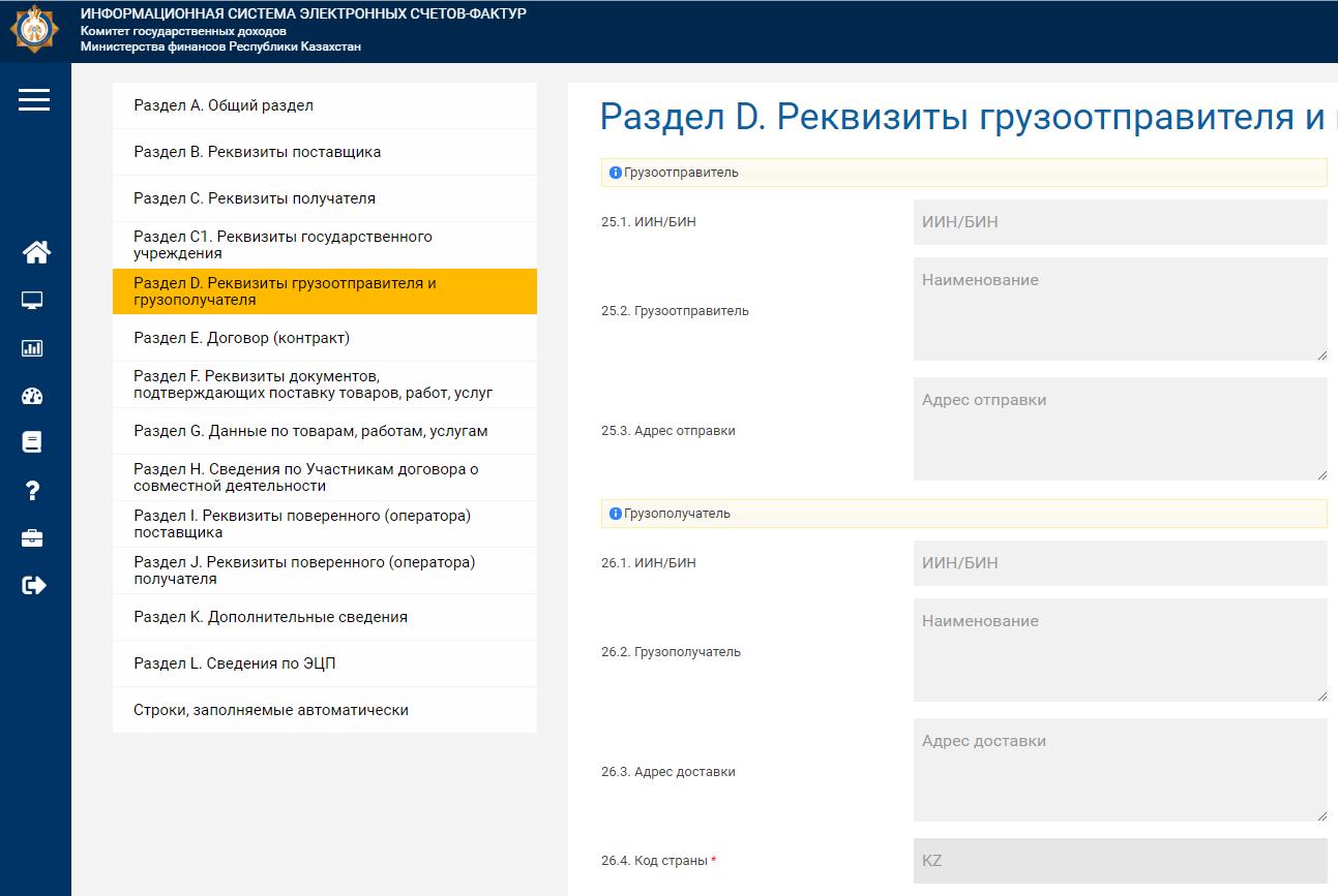 Электронные счета-фактуры esf gov kz 8443 - вход на сайт ИС ЭСФ