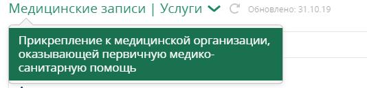 Как прикрепиться к поликлинике в Казахстане через сайт egov.kz
