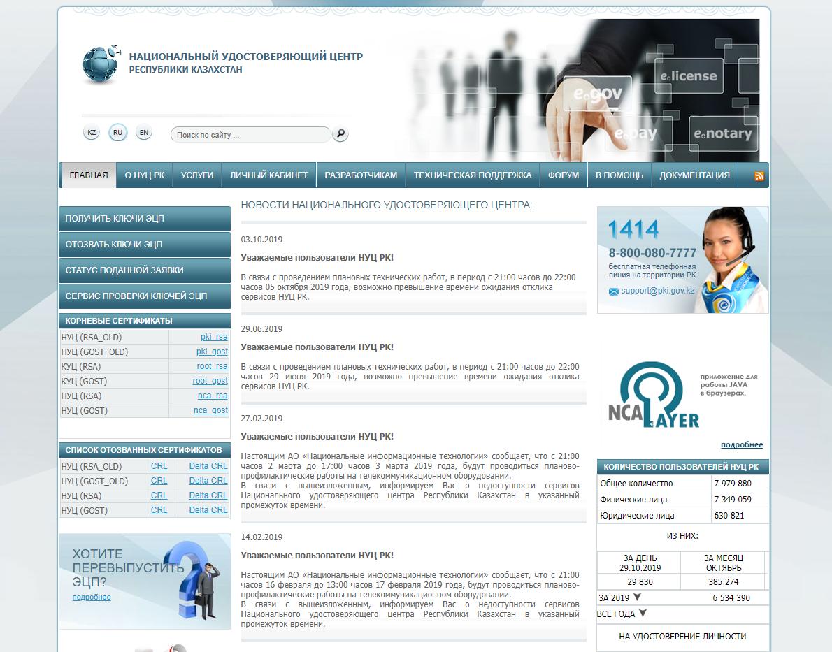 Инструкция как продлить ключ ЭЦП онлайн 2019 в Казахстане