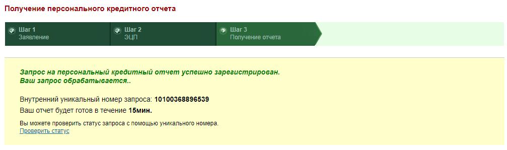 Плохая кредитная история в Казахстане - как проверить свою кредитную историю