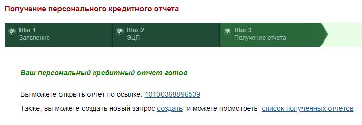 Как посмотреть свою кредитную историю онлайн в Казахстане