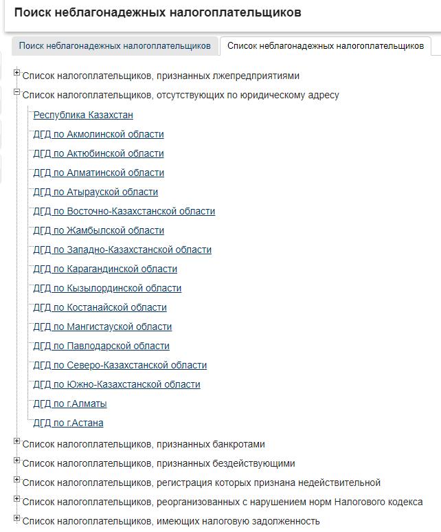 Поиск налогоплательщика РК по ИИН / БИН или фамилии через kgd.gov.kz