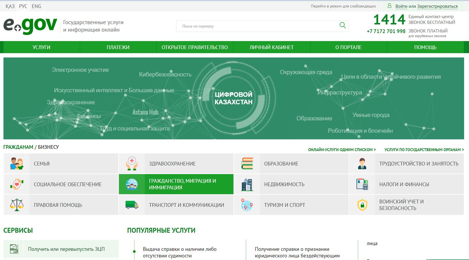 Временная регистрация граждан в Казахстане онлайн 2019