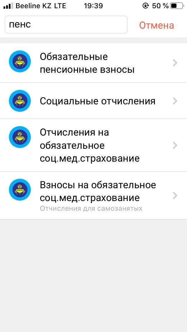 Налоги ИП 2020 в Казахстане - как оплатить налоги онлайн через Kaspi и Egov