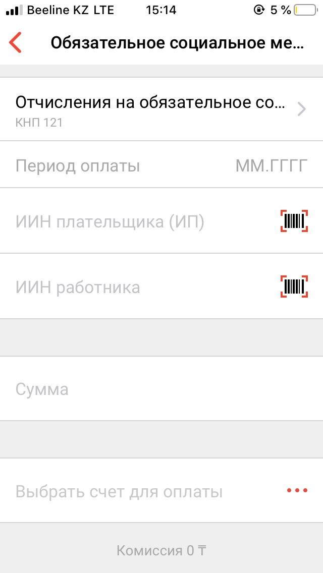 ОСМС 2020 в Казахстане - расчет отчислений и оплата онлайн
