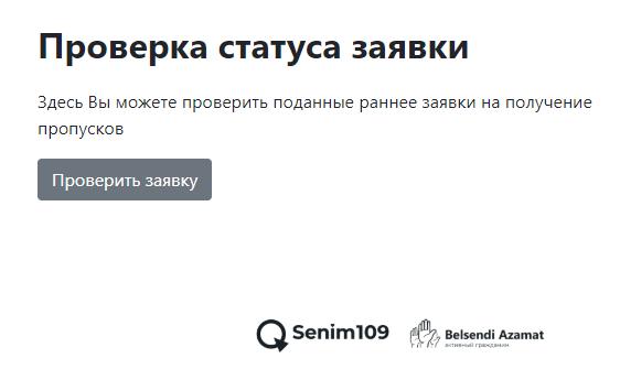 Сайт propusk.kz - электронные пропуска в Караганде и Карагандинской области