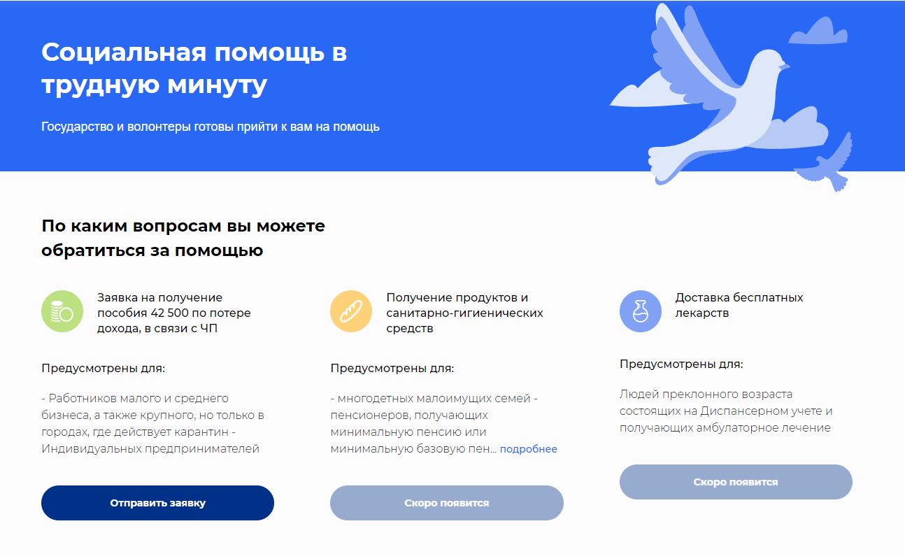 Как получить пособие 42500 тенге в Казахстане - инструкция