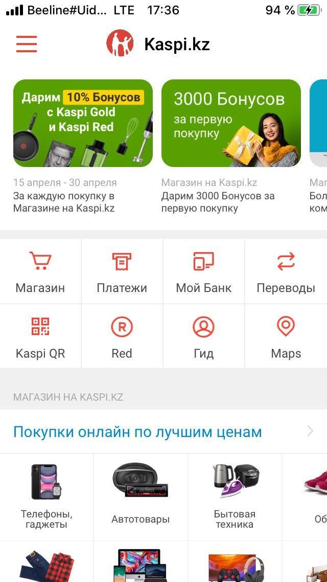 Как вернуть пособие 42500 официально через Kaspi и Народный банк