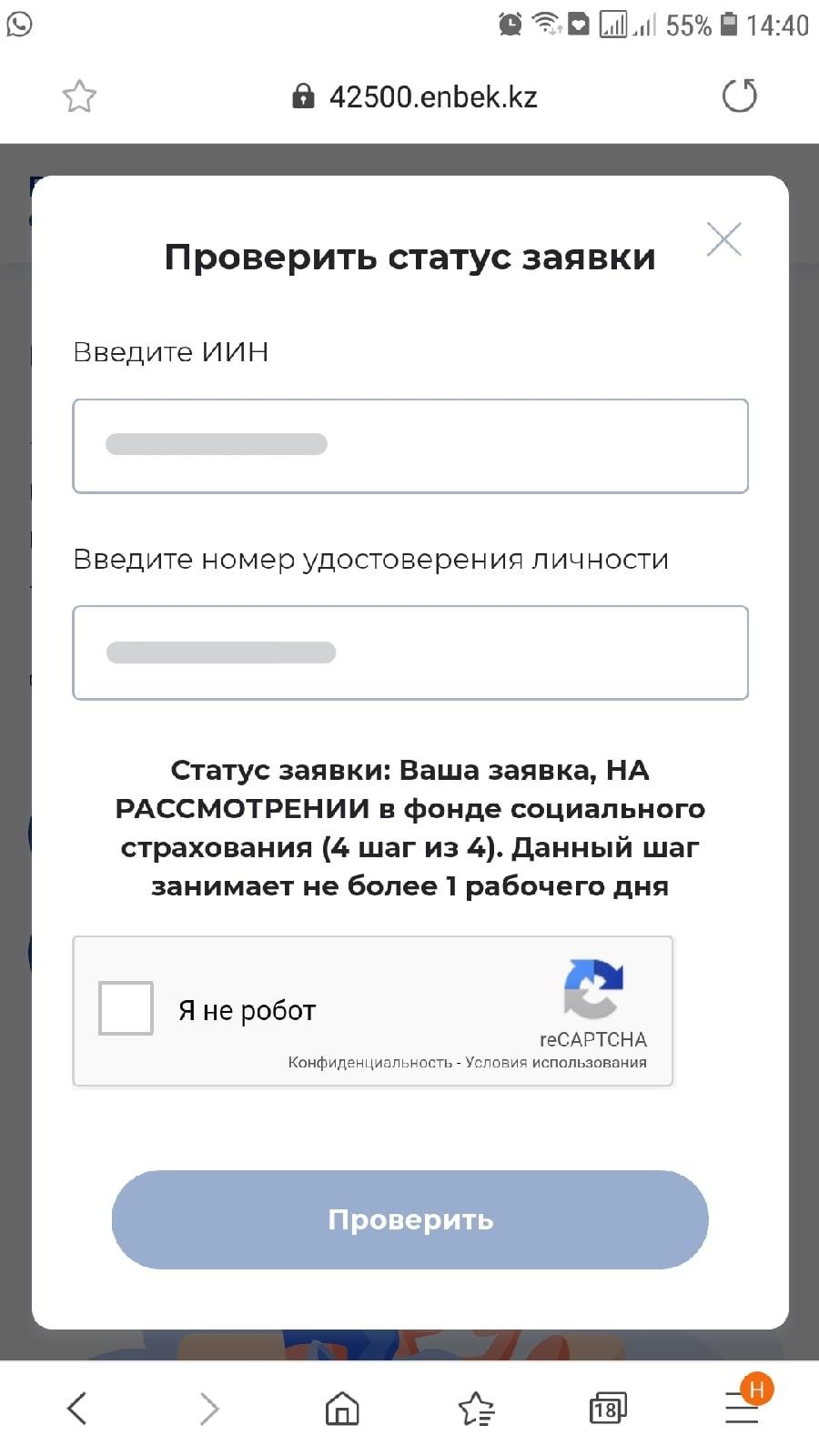 @Help42500bot - новый облегченный бот для получения выплаты 42500 в связи с ЧП