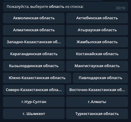 Бронирование очереди в ЦОН (СпецЦОН) через Egov.kz - пошаговая инструкция