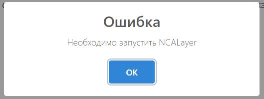 InfoKazakhstan.kz - прием заявок на возобновление деятельности