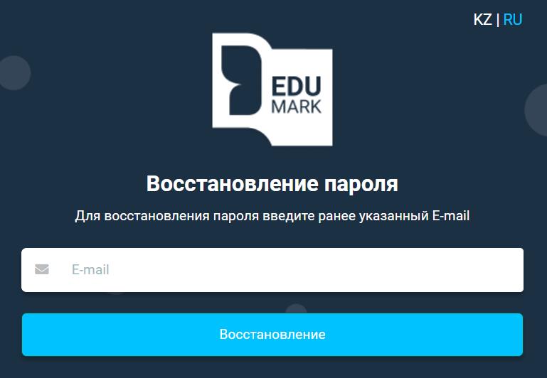 web.edumark.kz - как скачать и войти подробная инструкция