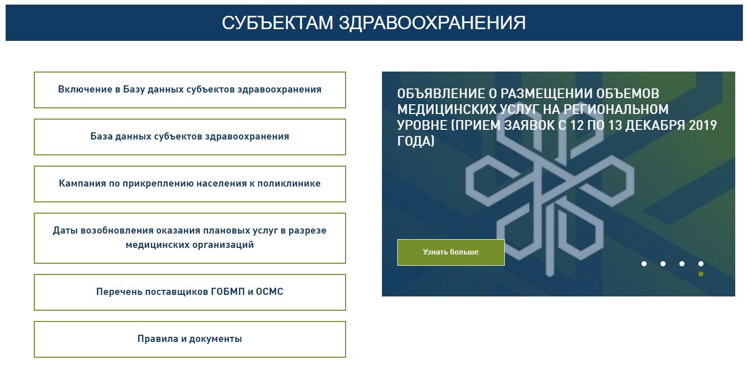 fms.kz - фонд социального медицинского страхования в Казахстане