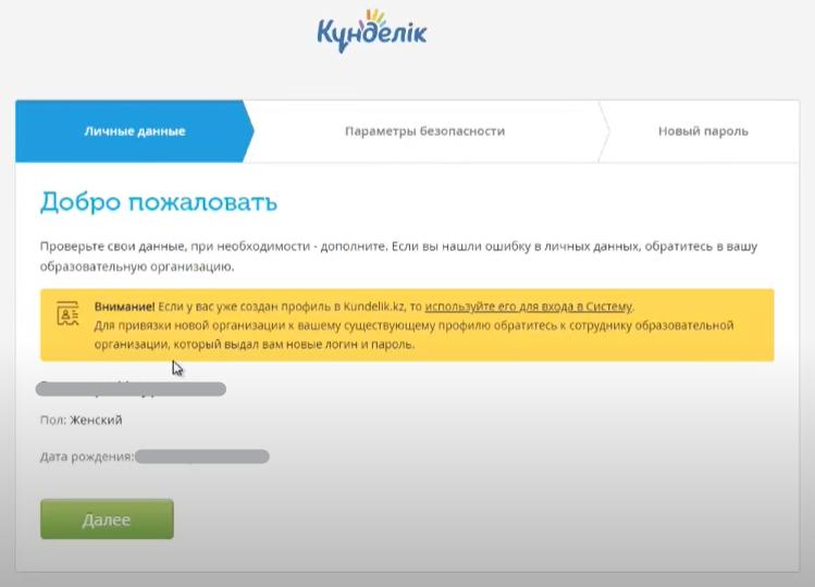 Кунделик кз (kundelik.kz) войти на русском языке - скачать приложение