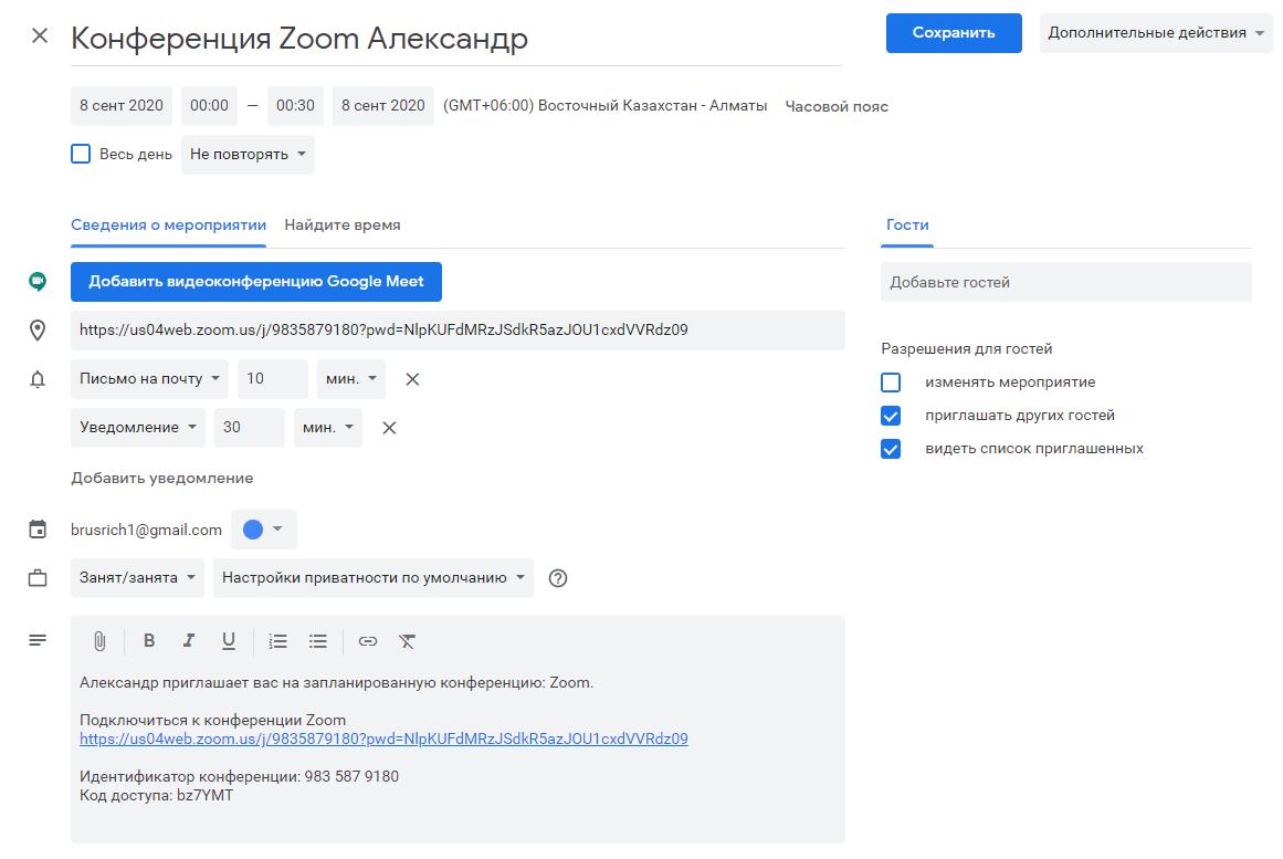 Zoom скачать бесплатно на компьютер или ноутбук - Zoom конференция