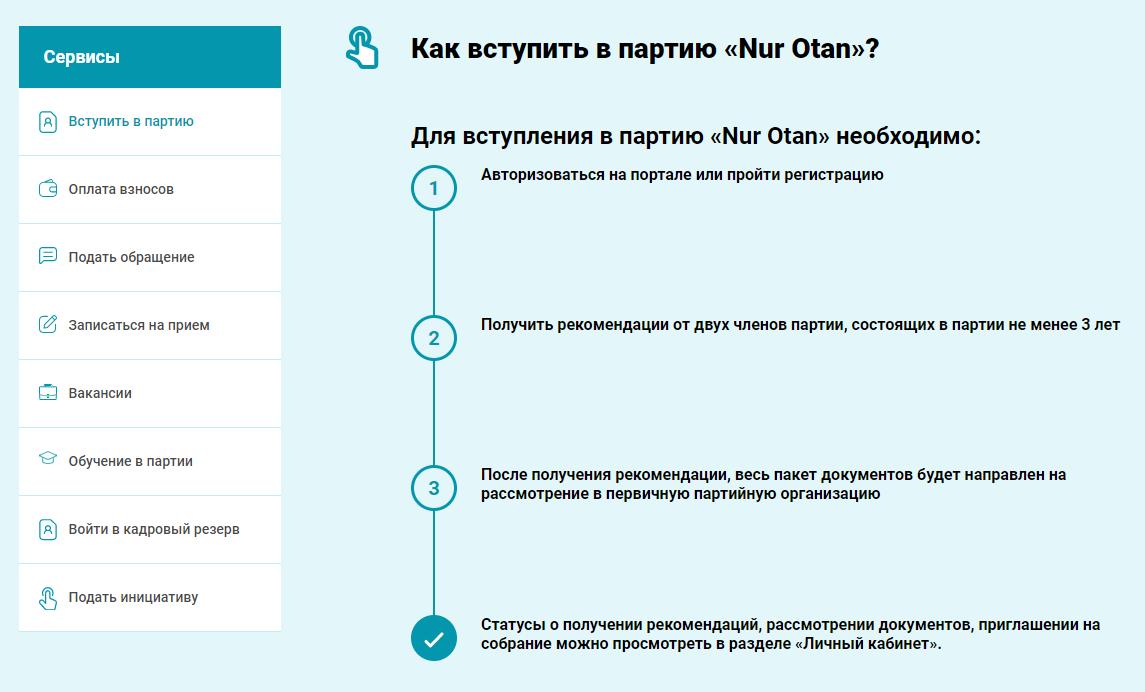 Праймериз 2020 Нур Отан регистрация кандидатов