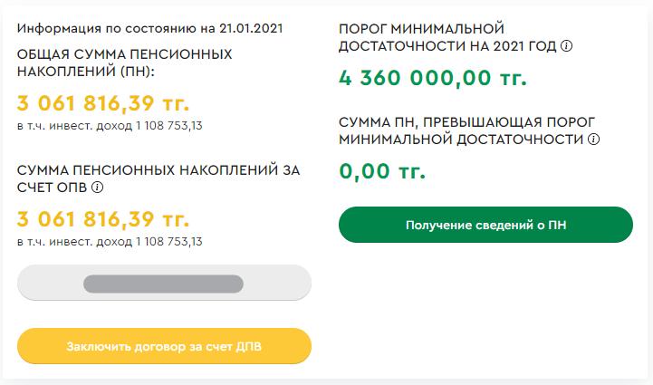 enpf-otbasy.kz - заявка на досрочное снятие пенсионных накоплений
