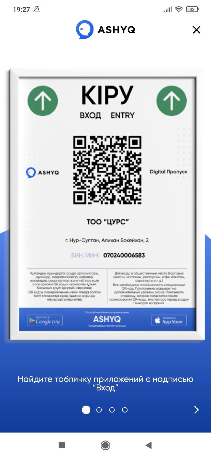 Приложение Ashyq - пилотный проект для работы субъектов МСБ