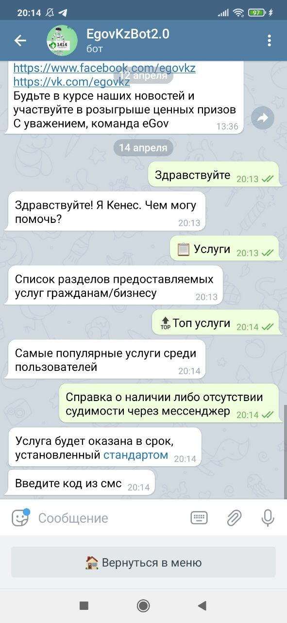 Как получить справку о несудимости через Egov.kz или телеграм бот