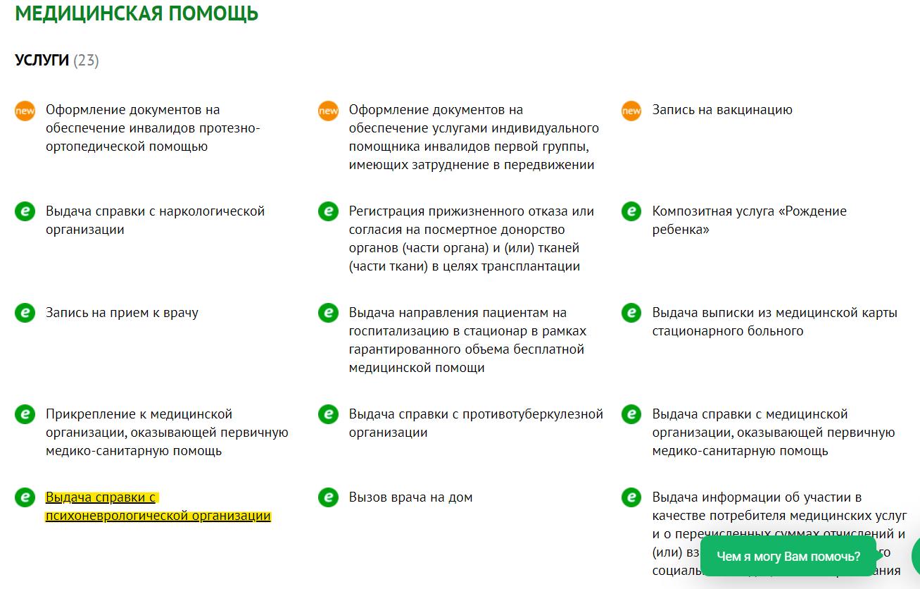 Как получить справку из психдиспансера через Egov.kz