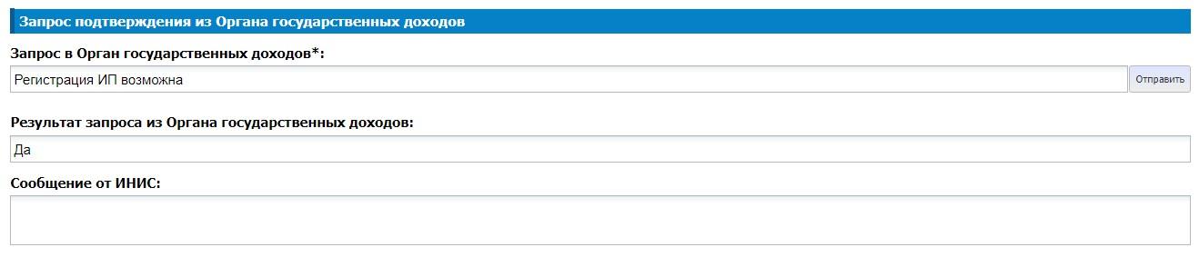 Как добавить или изменить ОКЭД для ИП через elicense.kz